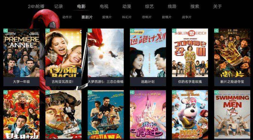 顺子影院v1.0.91 电视版多线路影视app