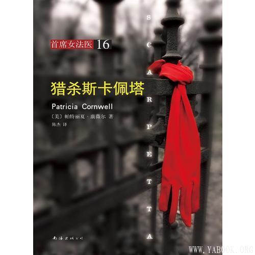 《首席女法医16:猎杀斯卡佩塔》文字版电子书[PDF]