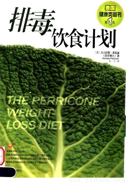 《排毒饮食计划》封面图片