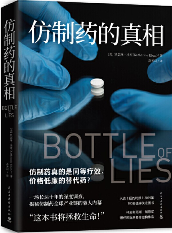 《仿制药的真相》封面图片