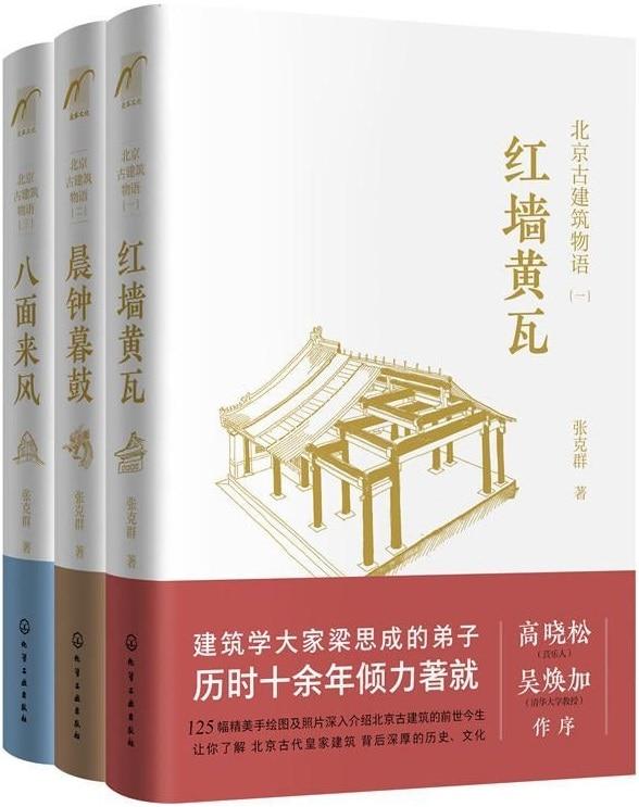 《北京古建筑物语(套装3册)》张克群【文字版_PDF电子书_下载】