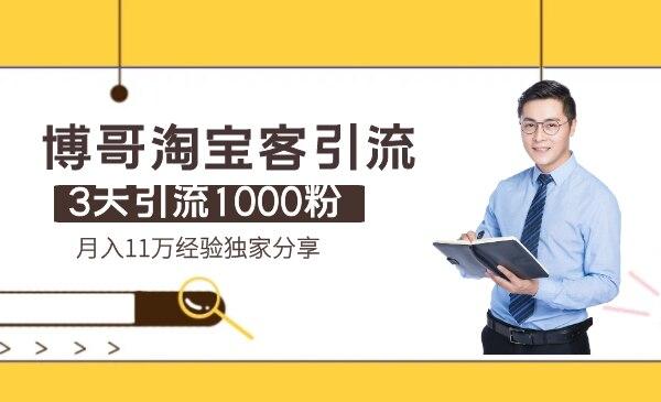 博哥淘宝客引流:3天引流1000粉,月入11万经验独家分享