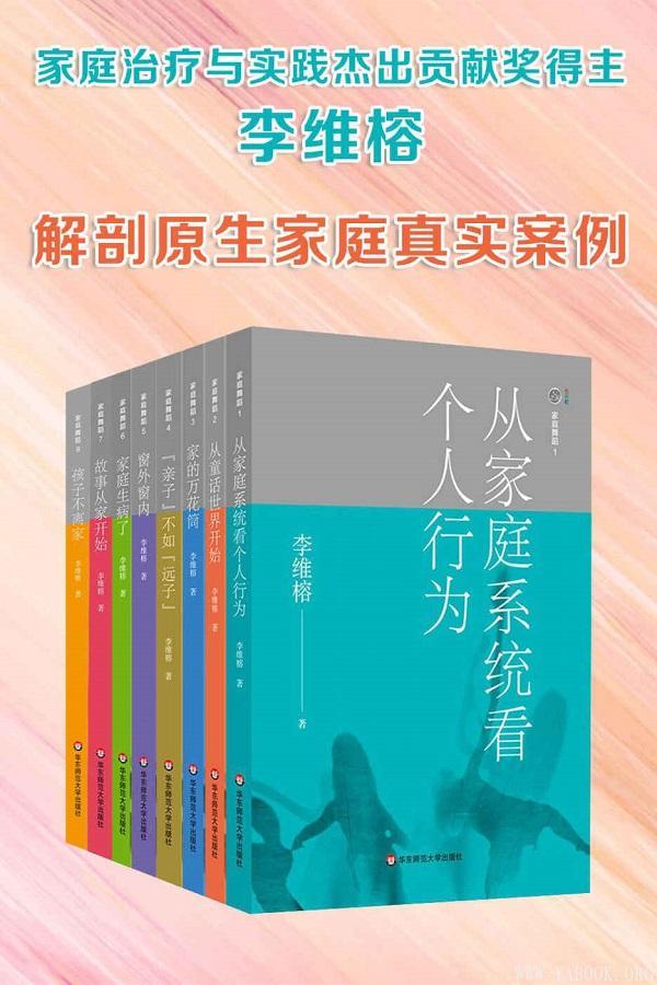 《李维榕(家庭心理治疗系列)》李维榕【文字版_PDF电子书_下载】