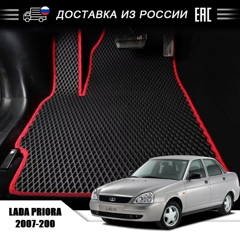 Car-Floor-Mats Auto-Interior-Accessories LADA 2170 AUTOROWN Eva-Mat for Four-Seasons title=