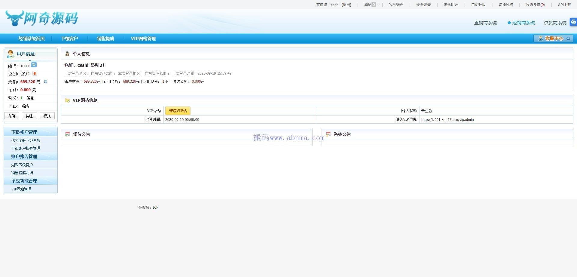 【卡盟源码秒卡购】运营级别卡盟系统源码支持API站对接站[带有SUP+商户+支持秒搭建主站]