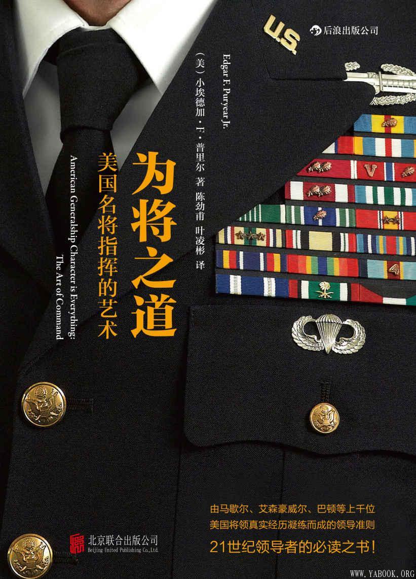 《为将之道:美国名将指挥的艺术》封面图片