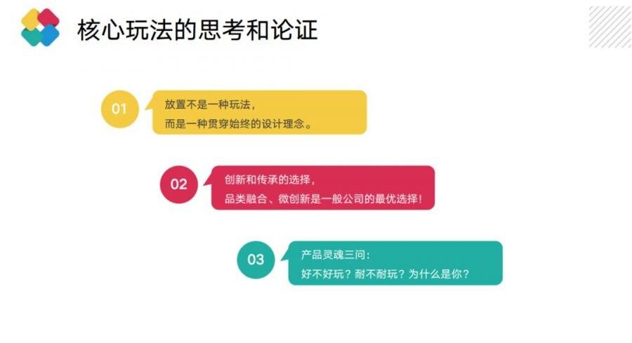 5年研发累计流水超30亿 乐谷游戏邓定坤:放置类游戏立项思路思考插图(7)