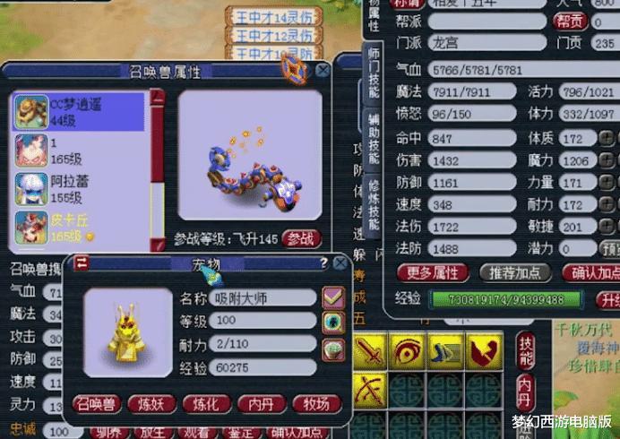 梦幻西游:颜值即正义,变异巴蛇虽然仅5技能,但玩家坚持全红!插图(7)