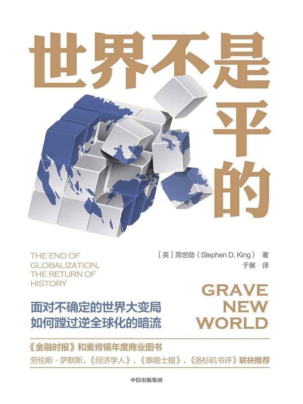 《世界不是平的》封面图片