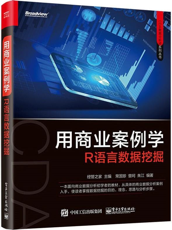 《用商业案例学R语言数据挖掘》封面图片