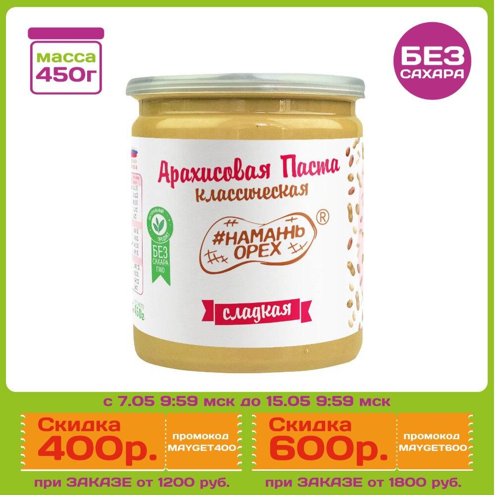 450 гр. Натуральная Классическая Сладкая кремовая арахисовая паста TM #Намажь_орех. Без пальмового масла, без сахара.