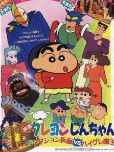 蜡笔小新剧场版-动感超人VS高衩魔王