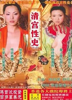 清宫性史3 名妓风流