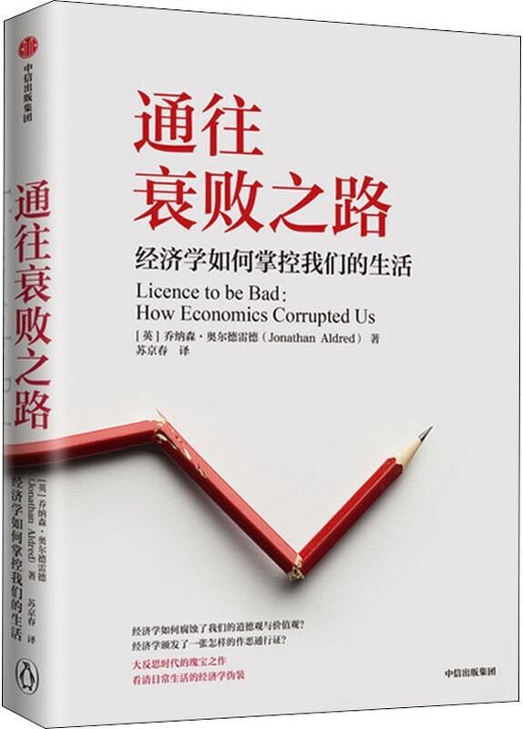 《通往衰败之路:经济学如何掌控我们的生活》封面图片