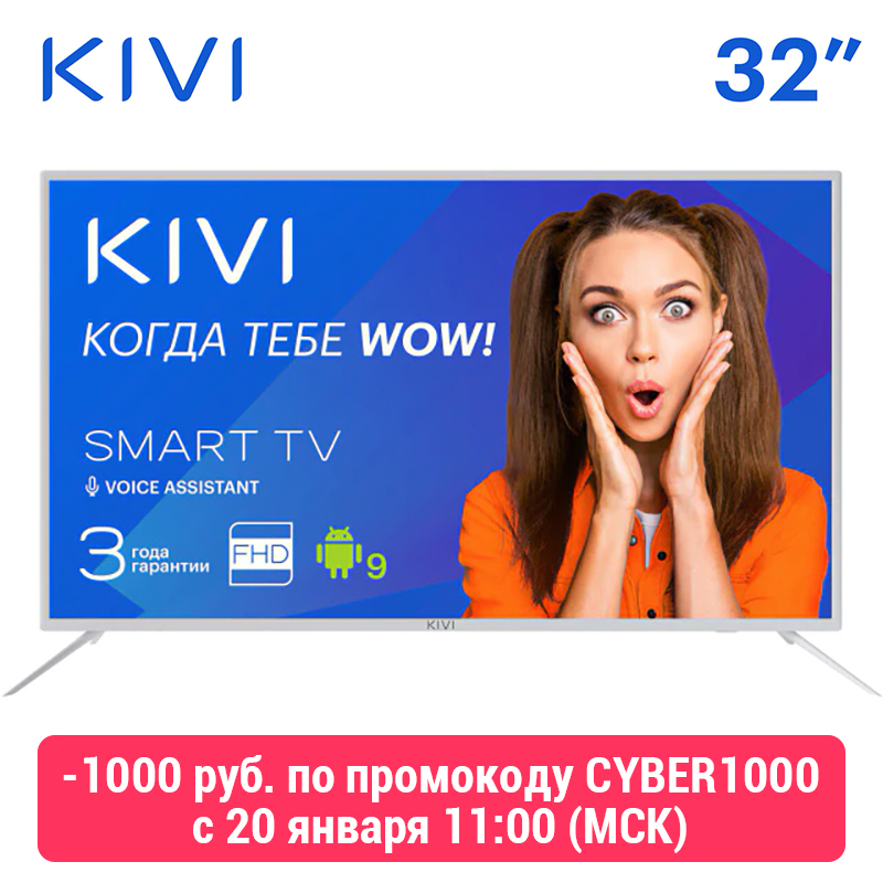 "TV 32 ""KIVI 32F700WR Full HD Smart TV Android HDR blanc"