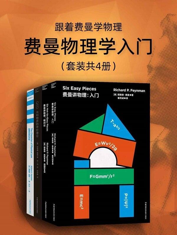 《跟着费曼学物理:费曼物理学入门(套装4册),费曼讲:入门,费曼讲物理:相对论,QED:光和物质的奇妙理论,物理定律的本性》封面图片
