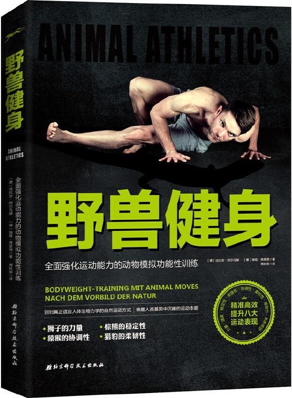 《野兽健身:全面强化运动能力的动物模拟功能性训练》封面图片