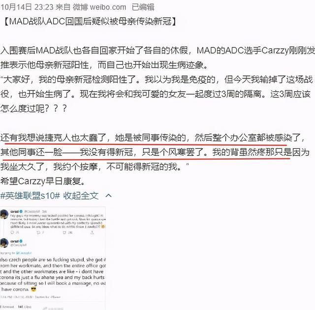 突发!LEC四号种子MAD战队选手确诊新冠!网友:还是中国安全~插图(4)