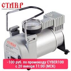 Компрессор автомобильный Ставр КА-12/7 (давление 10 бар, производительность 35 л/мин)