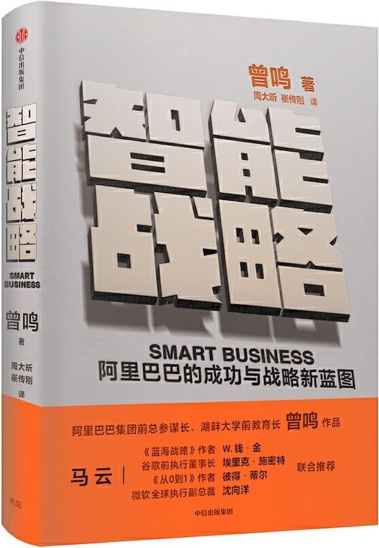 《智能战略》封面图片
