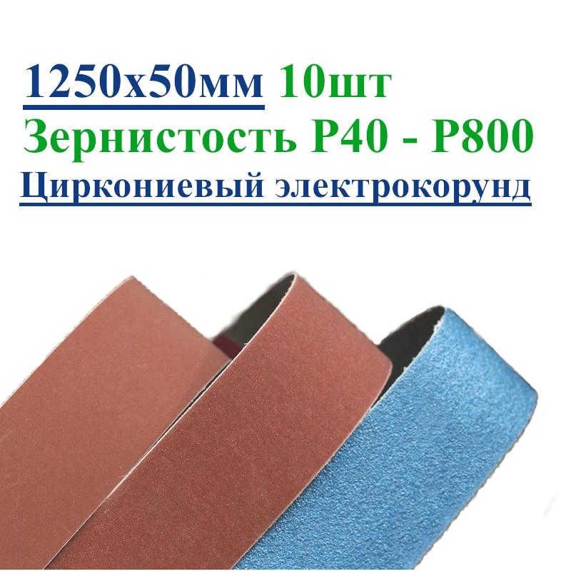 Sanding Belt 1250 х50mm Quality For гриндера/tape Machine. р40, р60, р100, р150, р240, р320, р800