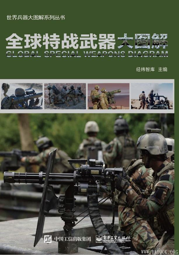 《全球特战武器大图解》封面图片