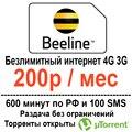 Безлимитный интернет Билайн 200 руб/мес по всей России сим карта с безлимитным интернетом 4G 3G ХИТ