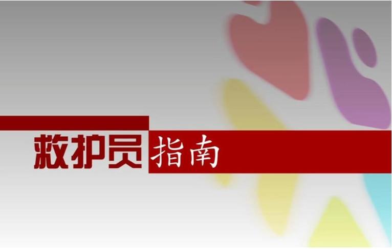防灾避险红十字救护员培训