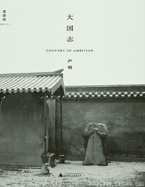 《大国志(图文书)》封面图片