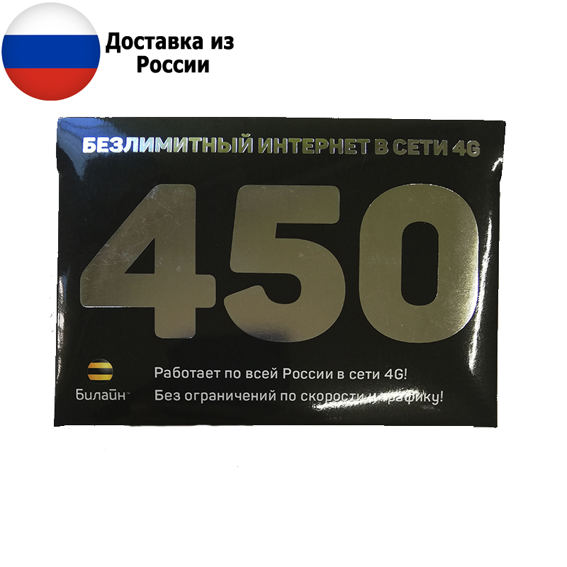SIM Card With безлимитным Internet For Any Device Beeline 4G. Calls Are Blocked, SMS Does Not Accept