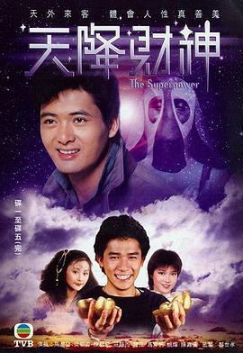 天降财神83版粤语在线观看