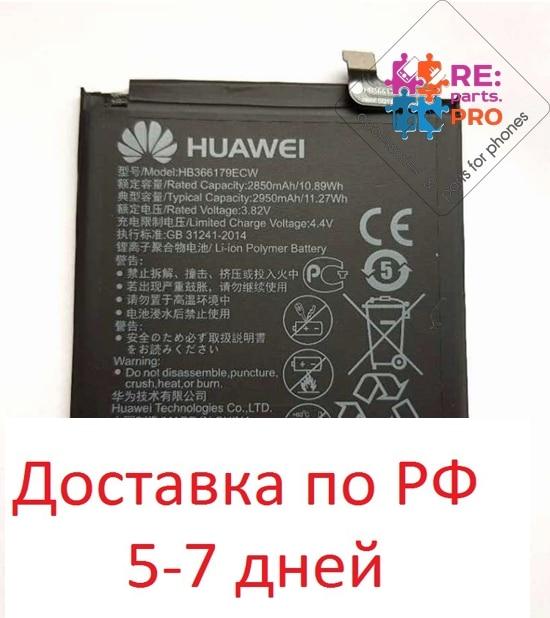 Battery Huawei Nova 2/hb366179ecw 2850mAh