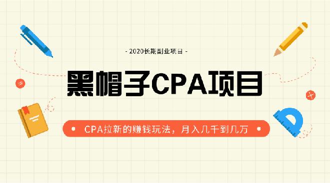 黑帽子手机CPA项目长期副业,CPA拉新的赚钱玩法,月入几千到几万(无水印)