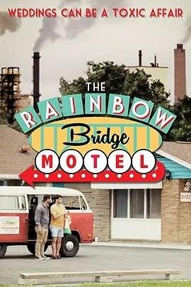 虹桥旅馆的海报
