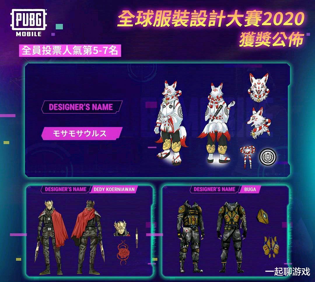 """""""吃鸡""""光子官宣13套新衣服,玩家可以选10套,这星空斗篷爱了!插图(2)"""