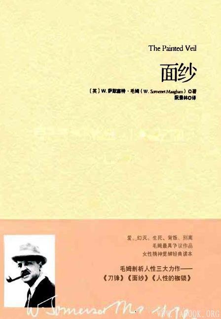 《面纱》文字版电子书[PDF]