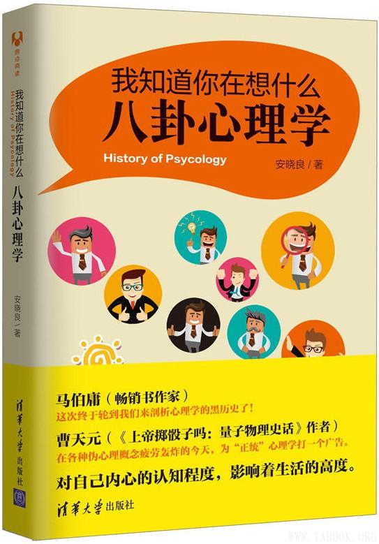 《我知道你在想什么:八卦心理学》安晓良【文字版_PDF电子书_下载】