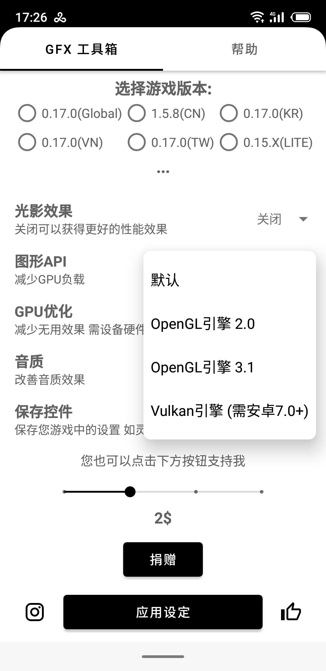 〖和平精英画质修改助手〗V9.3版本GFXtool/60~120帧率/开启Vulkan接口(需安卓7.0+)