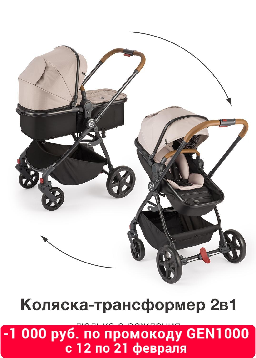 Four Wheels Stroller Happy Baby LOVETTA Mother And Kids Stroll Baby For Boys And Girls Children Strollers Beige Camel