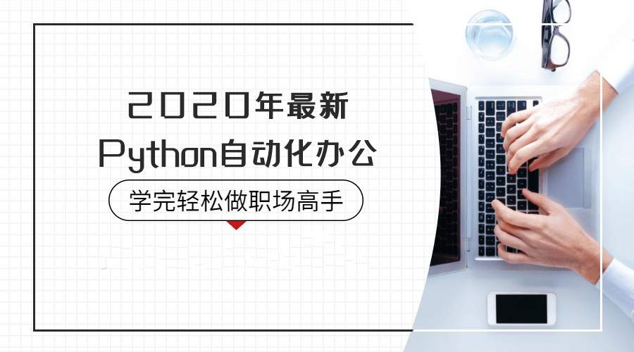 2020年Python自动化办公