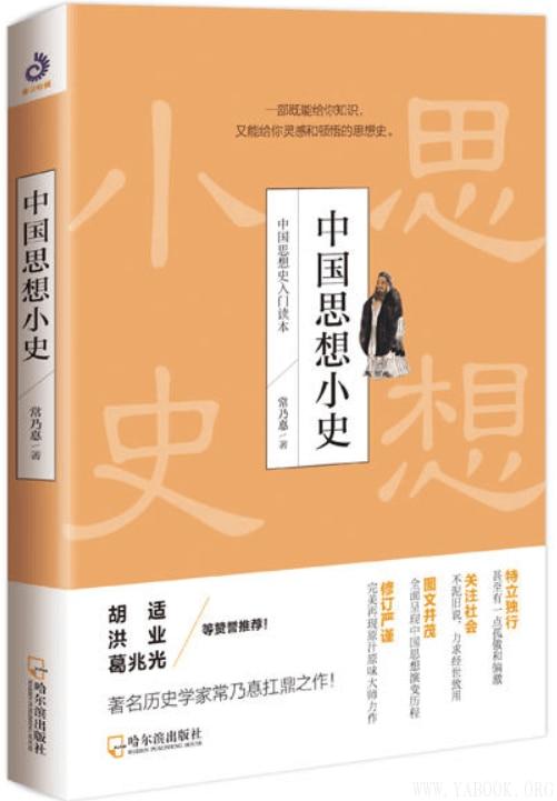 《中国思想小史》(插图版 叙述中国思想史的历史演变探索中国哲学史发展的因果)(常乃惪 著)【文字版_PDF电子书_下载】