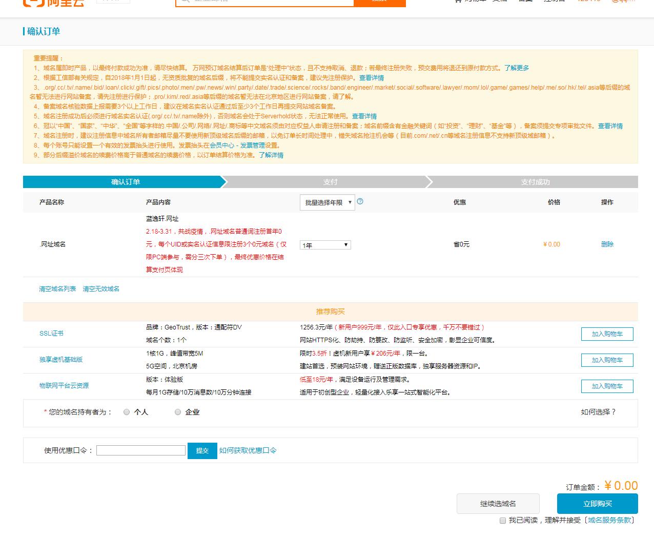 阿里云免费撸.网址后缀域名插图1