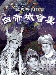 白帝城会妻粤语