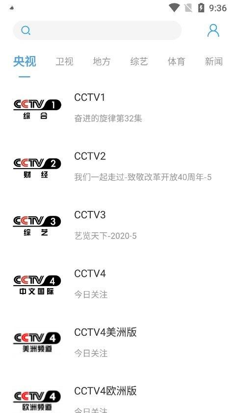 瓜子TV直播app_v1.4 手机端看电视频道