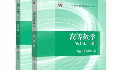 《高等数学》上海交通大学 乐经良