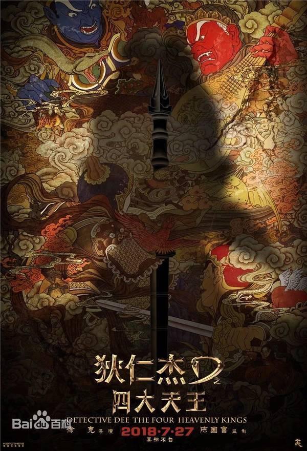 『电影推荐』狄仁杰之四大天王