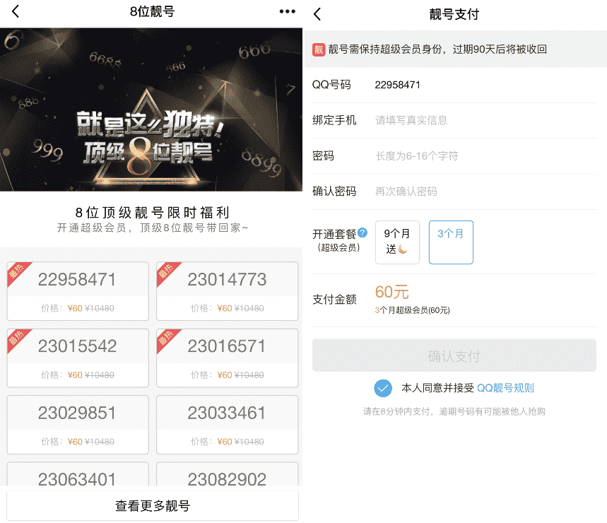 8位数QQ靓号只要开通三月超会带回家插图