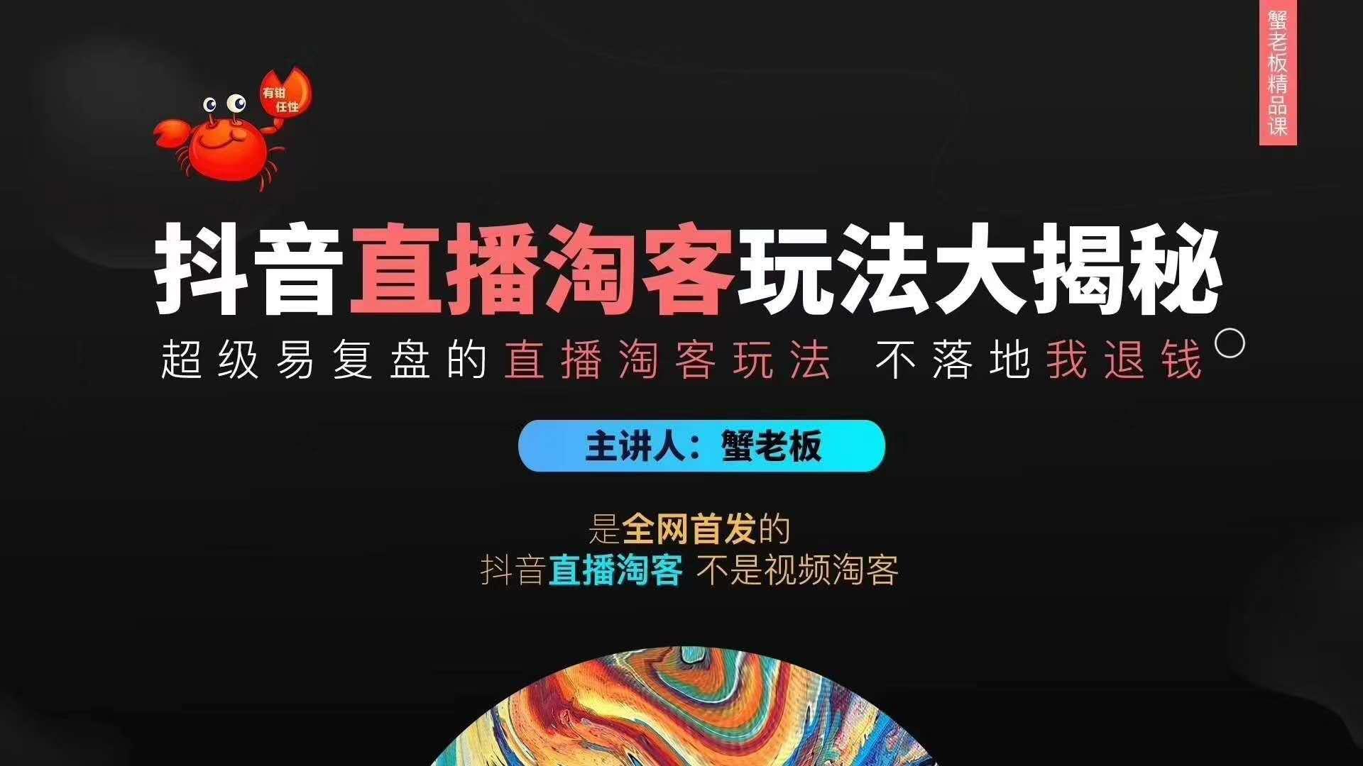【线报屋】抖音直播淘客玩法大揭秘(连怼连爆,高权重起号)价值1288元插图