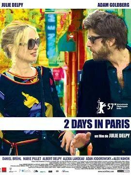 巴黎两日情