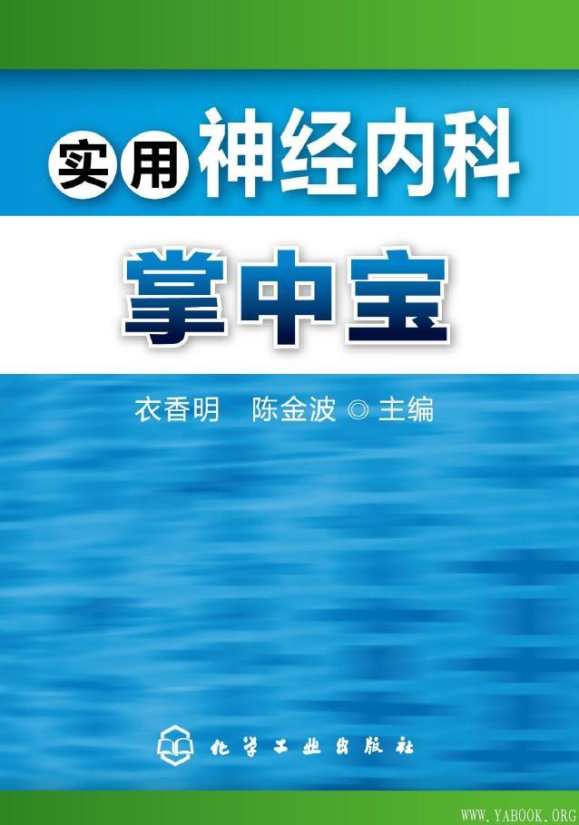 《实用神经内科掌中宝》衣香明【文字版_PDF电子书_下载】